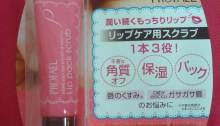 Japanese lip scrub