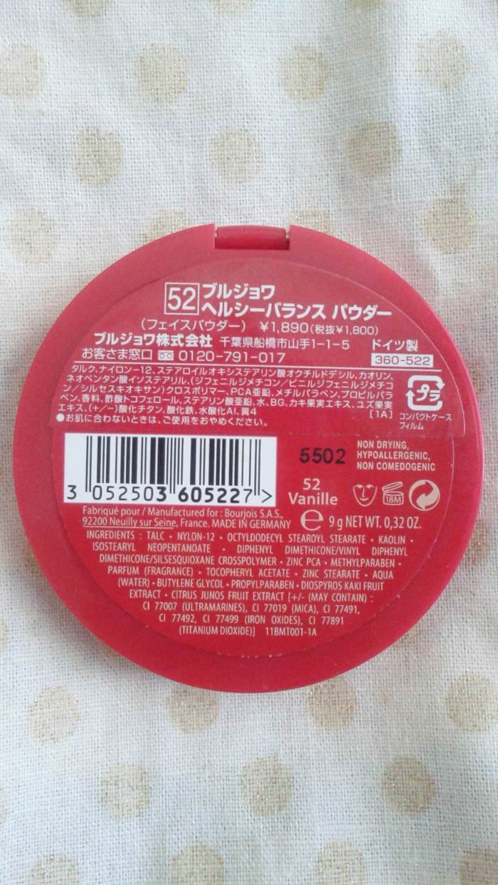 Bourjois Healthy Balance Unifying Powder in Vanilla 52