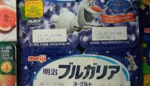Frozen blueberry yoghurt from a Japanese supermarket