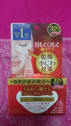 Kose Cosmeport Clear Turn Sheet Masks